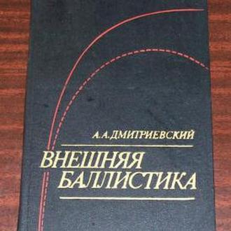 Внешняя баллистика - Дмитриевский - 1979г - Издание второе