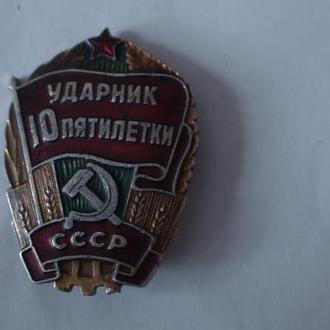 Значок Ударник 10 пятилетки СССР