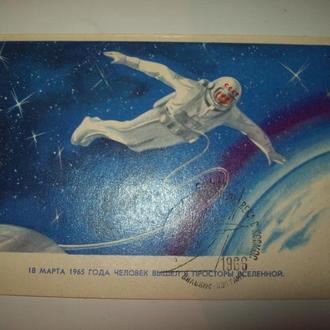 Открытка 18 марта 1965 человек вышел в просторы вселенной штамп чистая СССР Н. Захаржевский