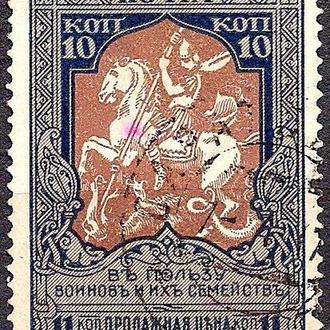 Россия, 1915 г.,22 стандартный выпуск
