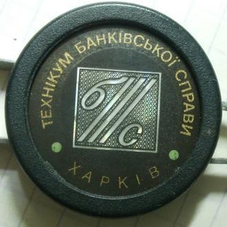 Технікум банківської справи Харків