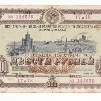 200 рублей облигация 1953 СССР Заем развития народного хозяйства редкая