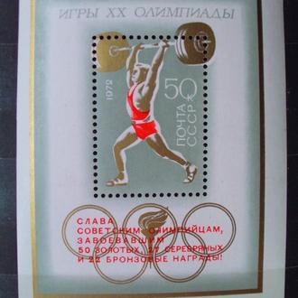 CCCР.1972г. Летние олимпийские игры. Почтовый блок с надпечаткой. MNH