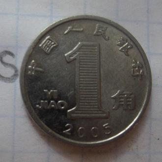 КИТАЙ 1 цзяо 2005 года.