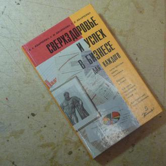 Книга Иванченко Сверхздоровье и успех в бизнесе для каждого