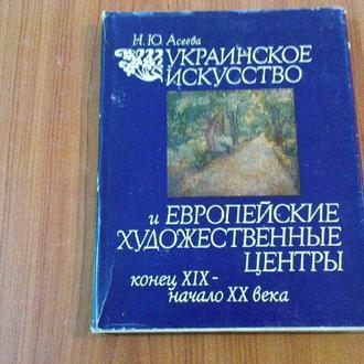 Н.Ю. Асеева Украинское искусство и европейские центры конец 19-начало 20 века.