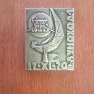 Знак авиации СССР Луноход
