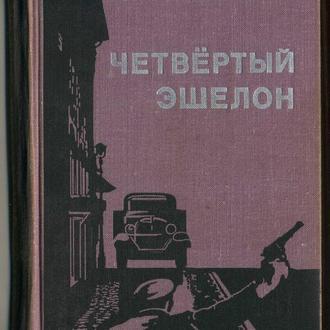 книга Четвертый Эшелон - Эдуард Хруцкий