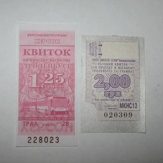 Билеты троллейбус. Николаев, Херсон.