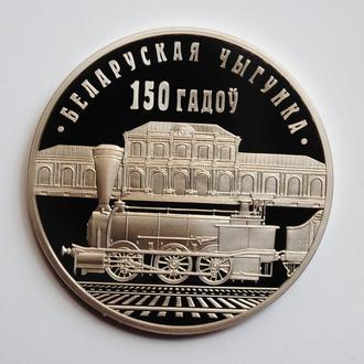 Беларусь 1 рубль 2012 г., PROOF, '150 лет Белорусской железной дороге'