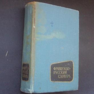 Французско-русский словарь.25000 слов. Москва 1972г.