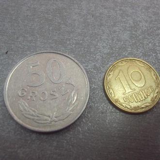 монета 50 грошев 1986 сохран №833