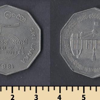 Шри Ланка 5 рупий 1981