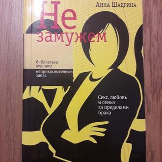 Шадрина А. Не замужем: секс, любовь и семья за пределами брака