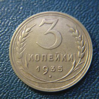 3 копейки 1935