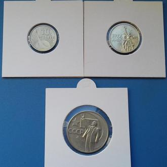 10 15 50 копеек 1967 юбилейные (9)