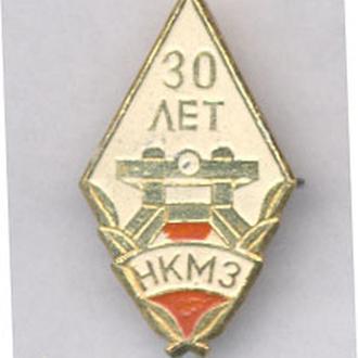 Знак Предприятия Краматорск НКМЗ 30.