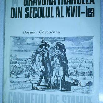 Гравюры Франции XVII в.