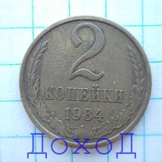 Монета СССР 2 копейки 1984 №1