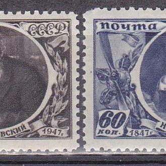 СССР 1947 Жуковский MH