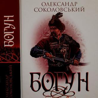 Соколовський - Богун