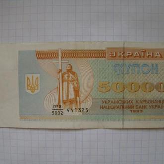 50000 карбованцев 1993 г.в., дробь 078/5002.