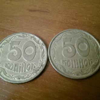 50 копеек 1992 года жирный штамп