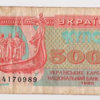 5000 крб. = 1995 г. = КУПОН = УКРАИНА #