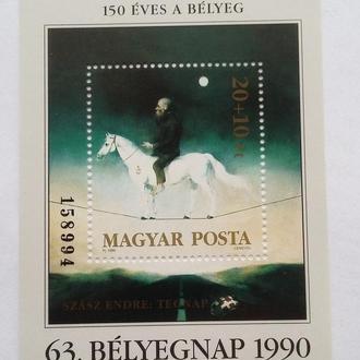 Искусство Живопись  Венгрия 1990 г