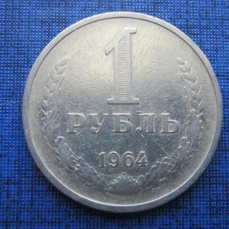 монета 1 рубль СССР 1964