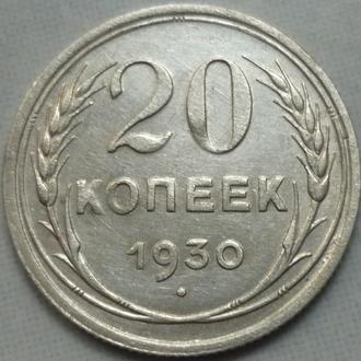 СССР 20 копеек 1930 серебро состояние