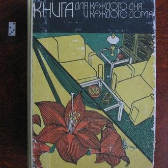 КНИГА ДЛЯ КАЖДОГО ДНЯ И КАЖДОГО ДОМА Энциклопедия домашнего хозяйства 1978 год