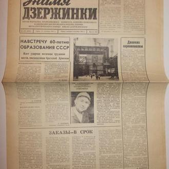 Газета Знамя Дзержинки №106 1982