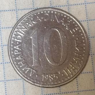 ЮГОСЛАВИЯ, 10 динаров 1985