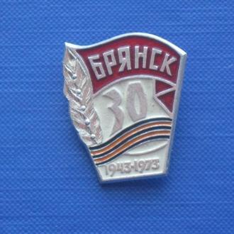 30 лет освобождения Брянска