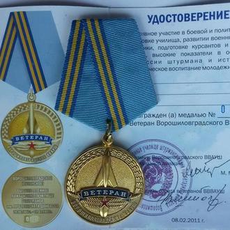 """медаль """"Ветеран ВВВАУШ"""""""