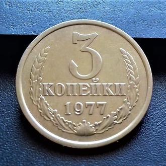 MN СССР 3 копейки 1977 г.