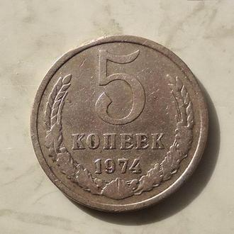 5 копеек СССР 1974 год (632)