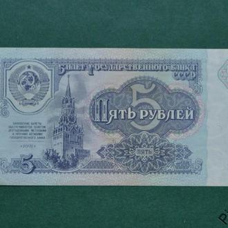 СССР 5 рублей  1991 г.  отличные