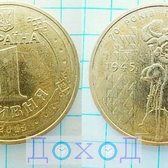 Монета Украина Україна 1 гривна гривня 2015 70 лет Победы років Перемоги