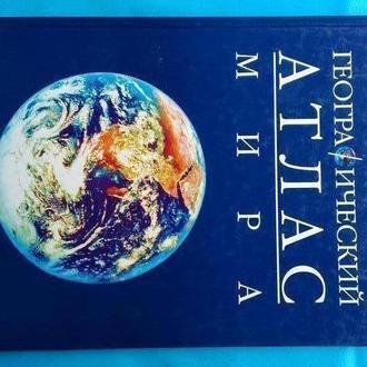 Географический атлас мира. 1997 г