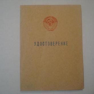 Удостоверение Отличник милиции 1967