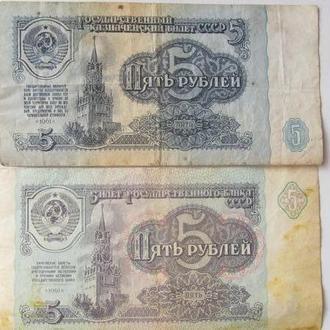 5 рублей 1961 год  5 рублей 1991 год
