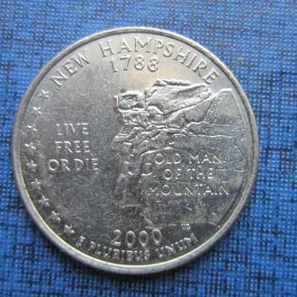 монета квотер 25 центов США 2000 Нью Гемпшир D