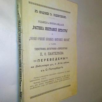 Вестник иностранной литературы. Ежемесячный литературно-исторический журнал. Август 1904г.