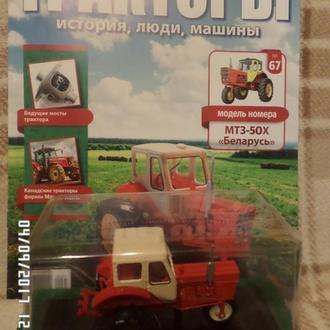 журнальная серия Тракторы № 67 МТЗ-50Х Беларусь