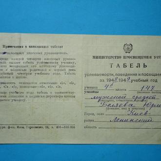 Табель успеваемости ученика 4 класса Киев 1948-1949г.