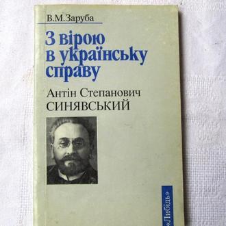 З вірою в українську справу. Антін Степанович Синявський - В. Заруба
