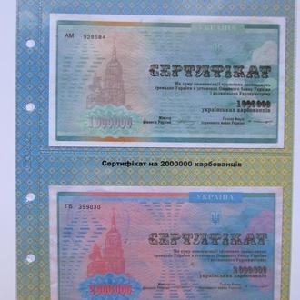 Дополнительный лист и разделитель Сертификаты Украины