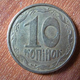 10 коп 1992